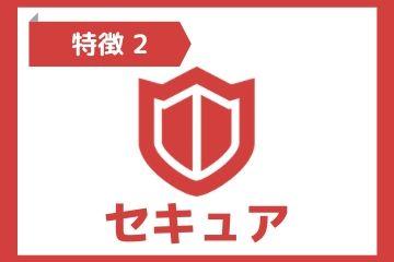 D-QUICK7の特徴2:セキュア